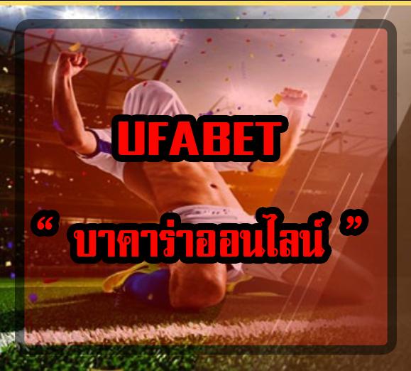 ufabet บาคาร่าออนไลน์