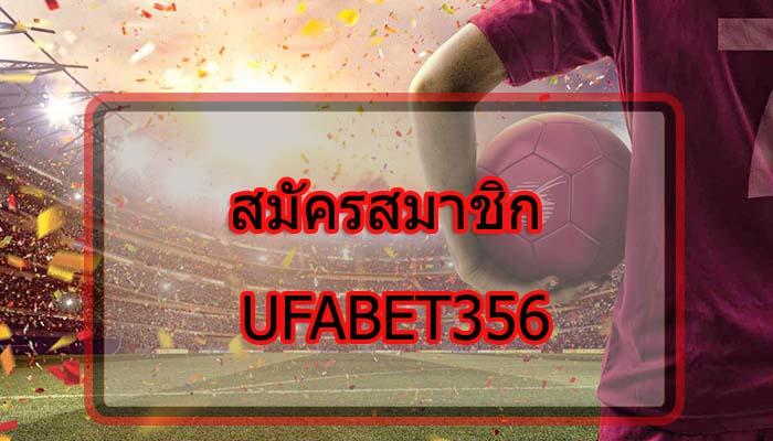 สมัคร UFABET356